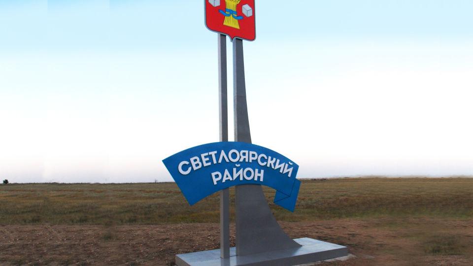 Первая стела для Администрации Светлоярского района