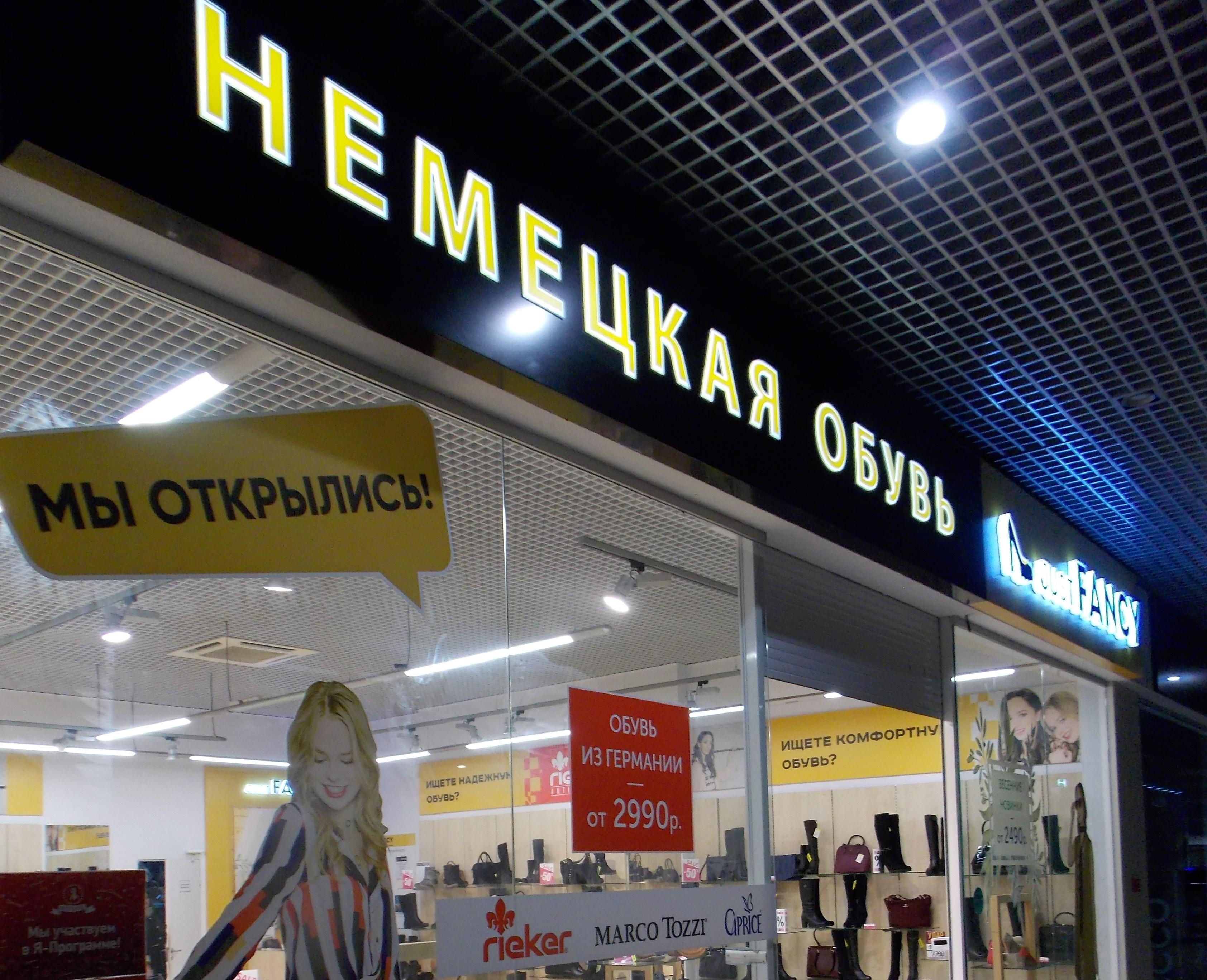 Just Fancy — новый магазин в Комсомолле