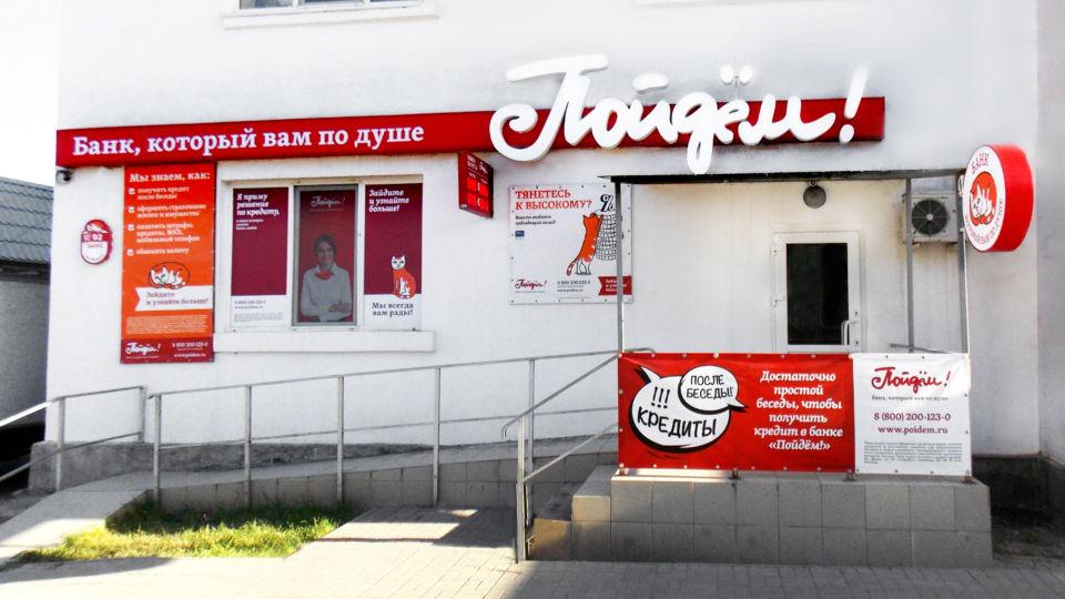 Банк Пойдем! в Суровикино
