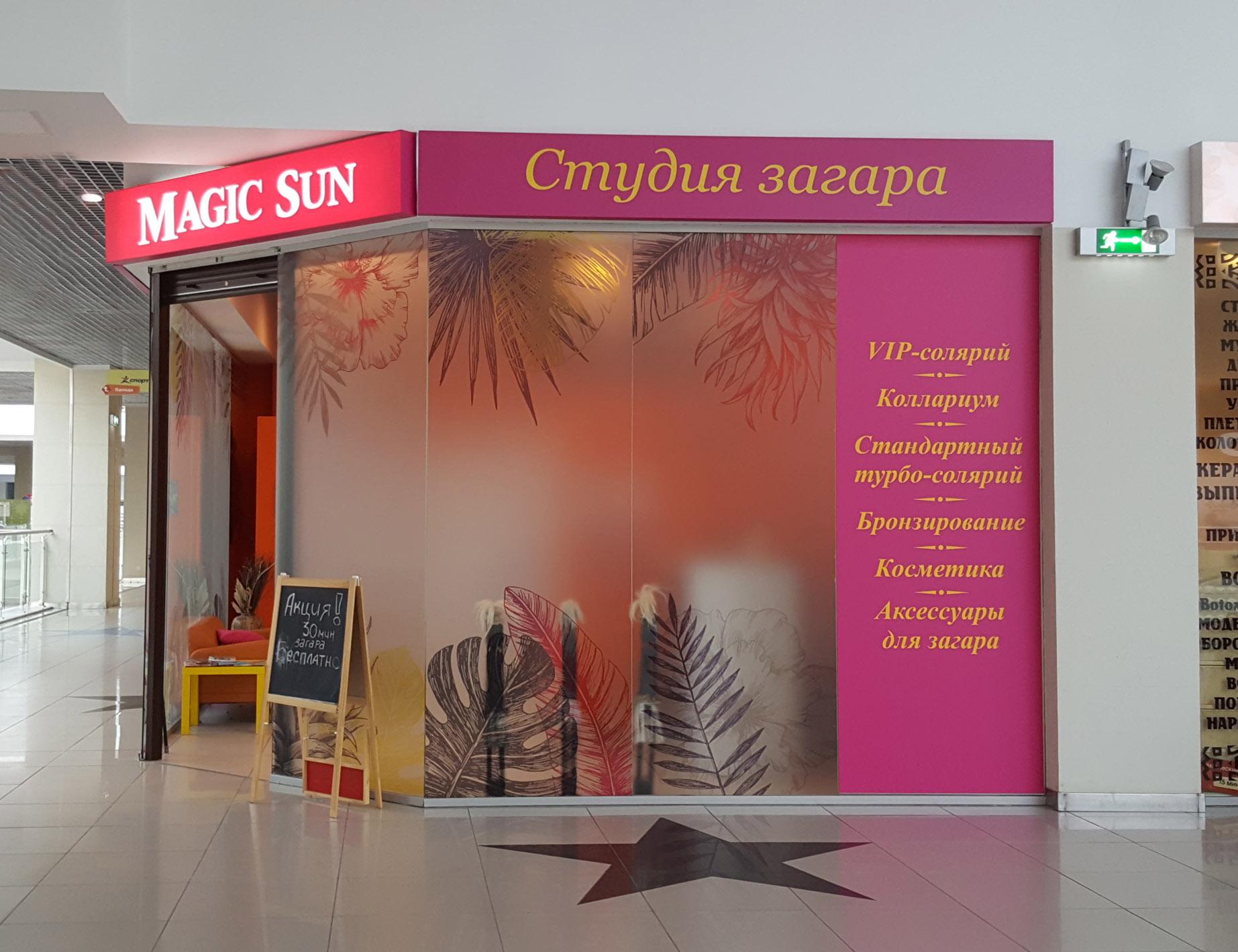 Оформление студии загара Magic Sun ТРК Комсомолл