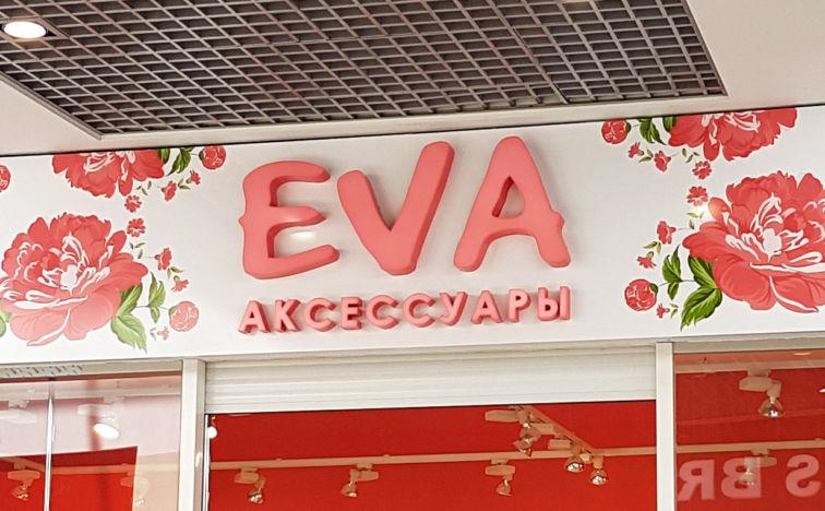EVA магазин аксессуаров в ТРК Комсомолл