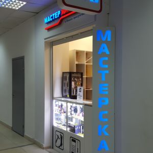 Мастер Минутка
