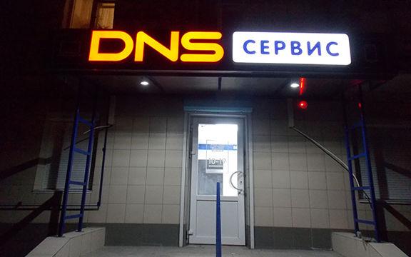7 лет сотрудничества — вывеска для DNS сервис
