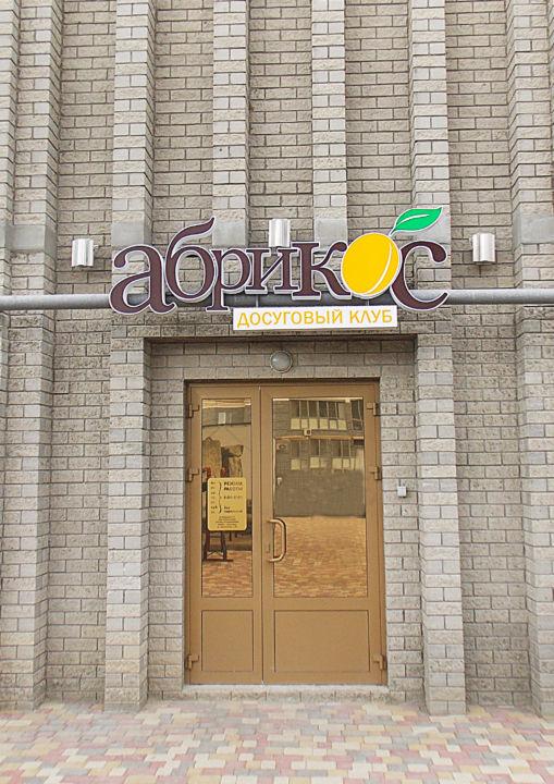 Абрикос — новый досуговый центр в ЖК Бейкер Стрит