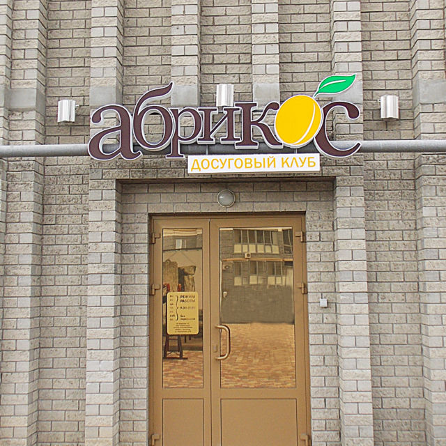 Абрикос — новый досуговый центр