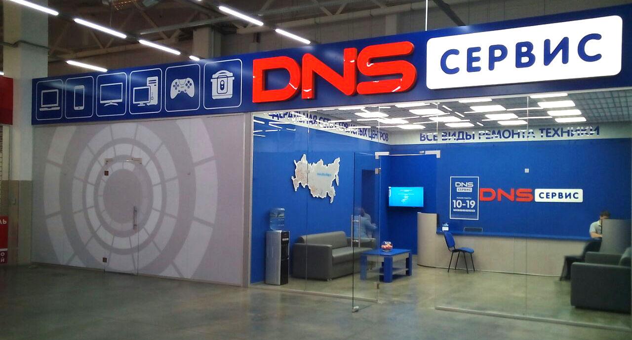 DNS — сервисный центр в Волжском