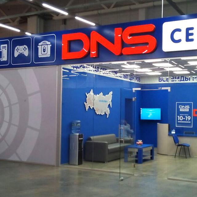 DNS сервисный центр в Волжском