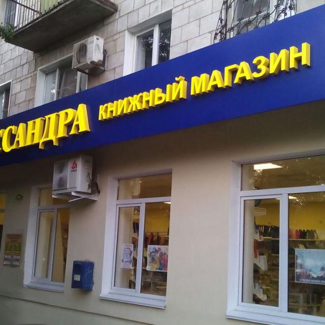 Книжный магазин Кассандра