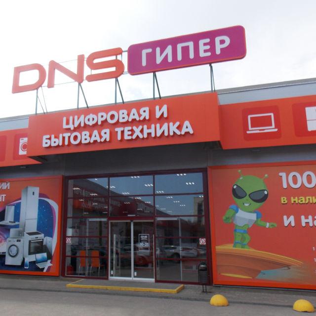 Гипермаркет ДНС Волжский