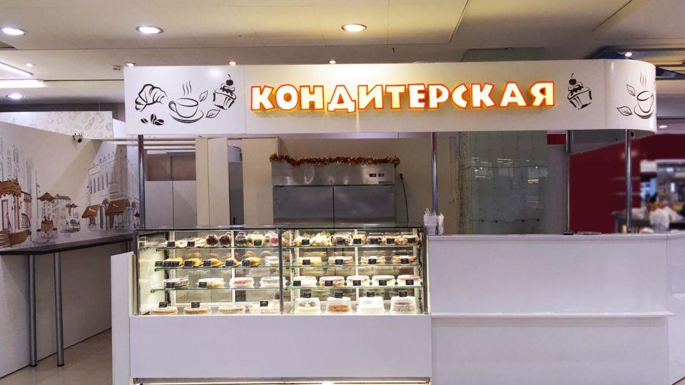 Новая кондитерская Сладкоежка в ТЦ Европа Сити Молл