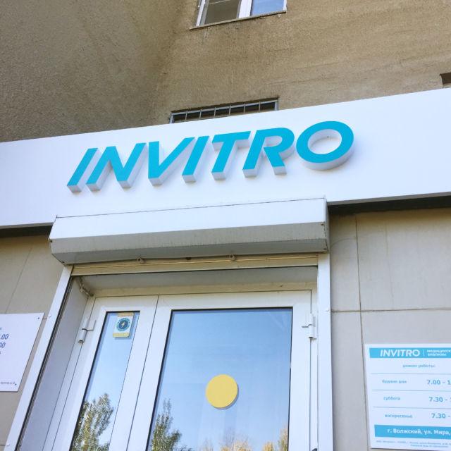 Инвитро Волжский